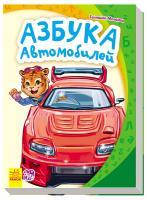 Ирина Солнышко Моя первая азбука. Азбука автомобилей