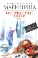 Маринина Александра Оборванные нити : роман в 3 т. Т. 1 978-5-699-60620-7
