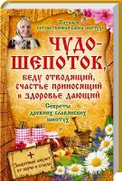 Наталья, потомственная бабка-шептуха Чудо-шепоток, беду отводящий, счастье приносящий издоровье дающий. Секреты древних славянских шептух 978-966-14-7061-2