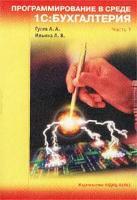 Гусев А. А., Ильина Л. В. Программирование в среде `1C: Бухгалтерия`. Часть 1 5-93378-027-8
