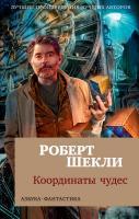 Шекли Роберт Координаты чудес 978-5-389-14720-1