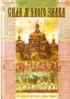 ред. Івшина Лариса Сила м'якого знака, або Повернення Руської правди 978-966-8152-66-5