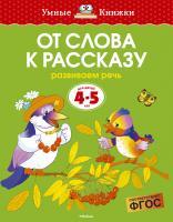 Земцова Ольга От слова к рассказу (4-5 лет) 978-5-389-06268-9