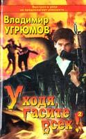 Угрюмов Владимир Уходя — гасите всех! 5-224-00688-0