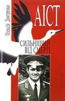 Дмитренко Олексій АІСТ: Сильніший від смерті 978-966-7575-59-5
