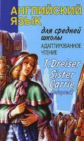 Т. Драйзер Sister Carrie / Сестра Керри 5-17-020219-9, 5-271-07110-3