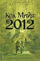 Аманда Скотт Код Майя: 2012 978-5-699-30246-8