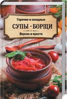 Кузьмина О. сост. Горячие и холодные супы, борщи. Вкусно и просто 978-617-12-4664-5