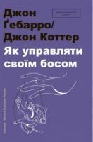 Джон Дж. Ґебарро, Джон П. Коттер Як управляти своїм босом
