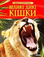 Тернбулл Стефания Великі дикі кішки 978-966-462-574-3