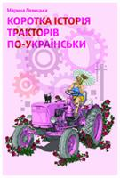 Левицька Марина Коротка історія тракторів по-українськи 978-617-569-144-1