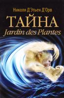 Николя Д' Этьен Д'Орв Тайна Jardin des Plantes 978-5-386-02714-8