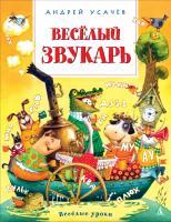 Усачёв Андрей Весёлый звукарь 978-5-389-10467-9