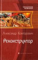 Конторович Александр Реконструктор 978-5-9922-1433-8