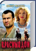 Виктор Мережко Хуторянин. Красный Дон 978-966-14-7152-7