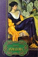 Анна Ахматова Анна Ахматова. Избранное 5-88590-955-5, 5-88590-955-4