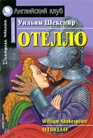 Уильям Шекспир Отелло / Othello 978-5-8112-3698-5