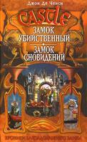 Джон Де Ченси Замок Убийственный. Замок Сновидений 5-699-19557-2
