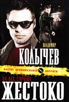 Колычев Владимир За все спрошу жестоко 978-5-699-56457-5