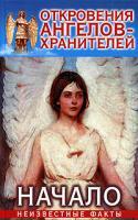 Ренат Гарифзянов, Любовь Панова Откровения ангелов-хранителей: Начало. Неизвестные факты 5-17-025560-8, 985-13-3456-1