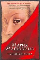 Эстер де Бор Мария Магдалина. За завесой мифа 5-8071-1209-1, 985-13-8338-4