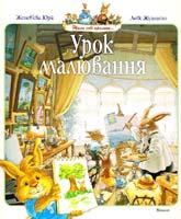 Юр'є Женев'єва Урок малювання: казкові історії 978-617-526-159-0