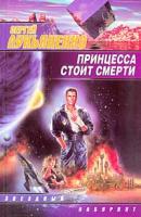 Сергей Лукьяненко Принцесса стоит смерти 978-5-17-018695-2