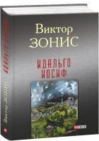 Виктор Зонис Идальго Иосиф 978-966-03-7349-5