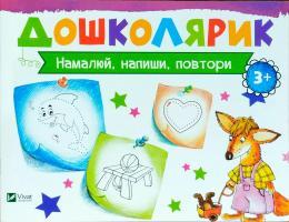 Лисицина Ірина Намалюй, напиши, повтори 978-617-690-591-2