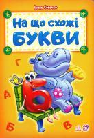 Сонечко Ірина На що схожі букви. (картонка) 978-966-747-900-8