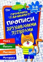 Антоніна Заїка, Світлана Тарнавська Прописи друкованими літерами. 5-6 років 978-966-939-088-2
