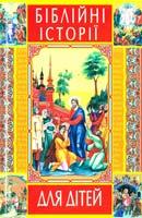 Хаткіна М. Біблійні історії для дітей 978-966-338-897-7
