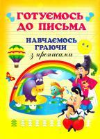 Чумаченко В. Готуємось до письма. Навчаємось граючи з прописами 978-966-8826-95-5