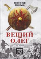 Анисимов Константин Вещий Олег. Каган всея Руси 978-5-90675-669-5