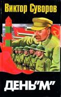 Суворов Виктор День «М»: Когда началась Вторая мировая война? 5-237-03371-7