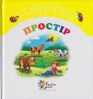 Олексієнко Л. Простір 966-424-024-9