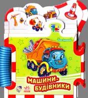 Курмашев Рінат Машини-будівники. (картонка)