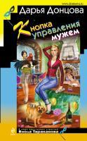 Донцова Дарья Кнопка управления мужем 978-5-699-63186-5