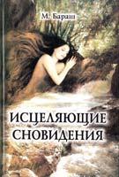 Бараш Марк Ян Исцеляющие сновидения 5-89939-104-9