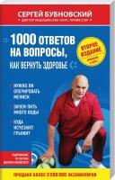 Бубновский С. 1000 ответов на вопросы, как вернуть здоровье 978-5-04-089065-1