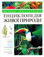 Берні Д. Велика ілюстрована енциклопедія живої природи 978-617-526-413-3
