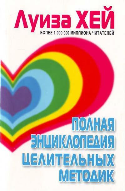 луиза хей полная энциклопедия здоровья