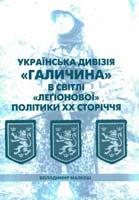 Малкош Володимир Українська дивізія «Галичина» в світлі «легіонової» політики ХХ сторіччя 978-966-668-145-7