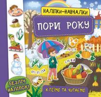 Смирнова К. В. Наліпки-навчалки — Пори року 978-966-284-756-7