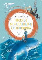 Коржиков Виталий Весёлое мореплавание Солнышкина 978-5-389-16249-5