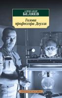 Беляев Александр Голова профессора Доуэля 978-5-389-12592-6