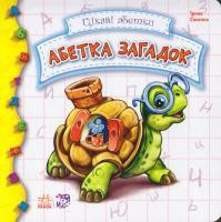Сонечко Ірина Абетка загадок 978-966-745-786-0