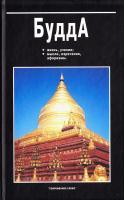 Будда Сост. В.В. Юрчук 985-443-549-0