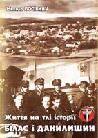 Посівнич Микола Життя на тлі історії ОУН: Білас і Данилишин 978-966-325-177-6