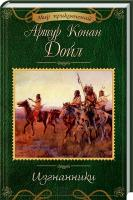 Дойл Артур Конан Изгнанники 978-617-12-3175-7